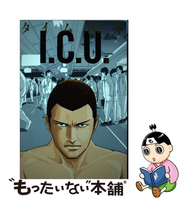【中古】 I.C.U. 2 / タイム涼介 / エンターブレイン [コミック]【メール便送料無料】【あす楽対応】