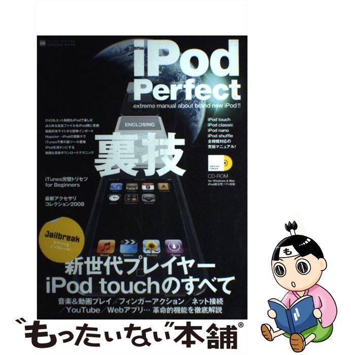 【中古】 iPod perfect Extreme manual about bran / インフォレスト / インフォレスト [大型本]【メール便送料無料】【あす楽対応】