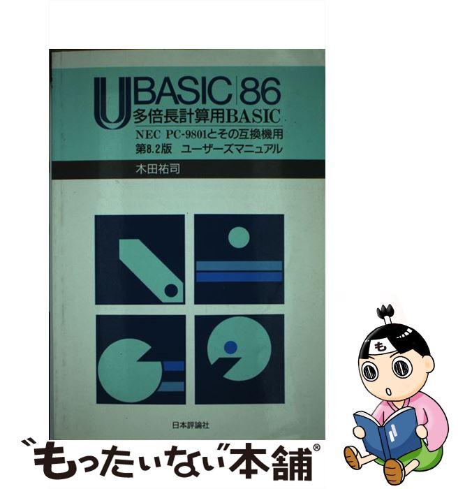 【中古】 UBASIC86 Ver.8.2ユーザーズマニュアル 多倍長計算用BASIC / 木田 裕司 / 日本評論社 [単行本]【メール便送料無料】【あす楽対応】
