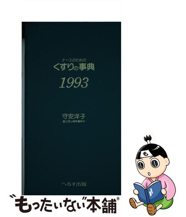 【中古】 ナースのためのくすりの事典 1993年度 / 守安 洋子 / へるす出版 [単行本]【メール便送料無料】【あす楽対応】