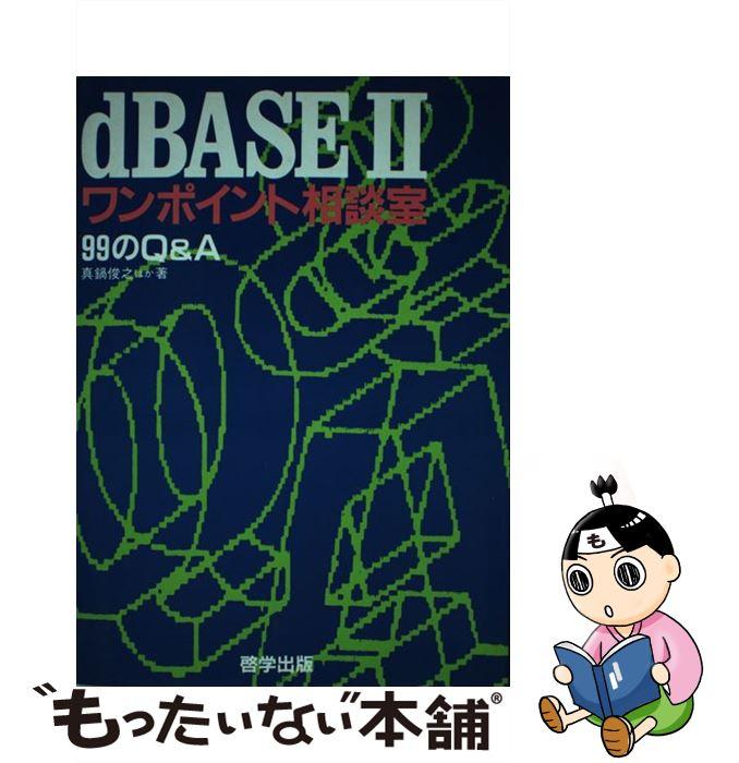 【中古】 dBASE2ワンポイント相談室 99のQ&A / 真鍋 俊之 / 真鍋 俊之 / 啓学出版 [単行本]【メール便送料無料】【あす楽対応】