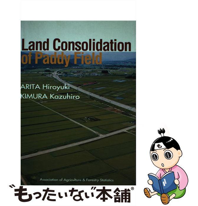 【中古】 Land consolidation of paddy field / 有田 博之, 木村 和弘 / 農林統計協会 [単行本]【メール便送料無料】【あす楽対応】
