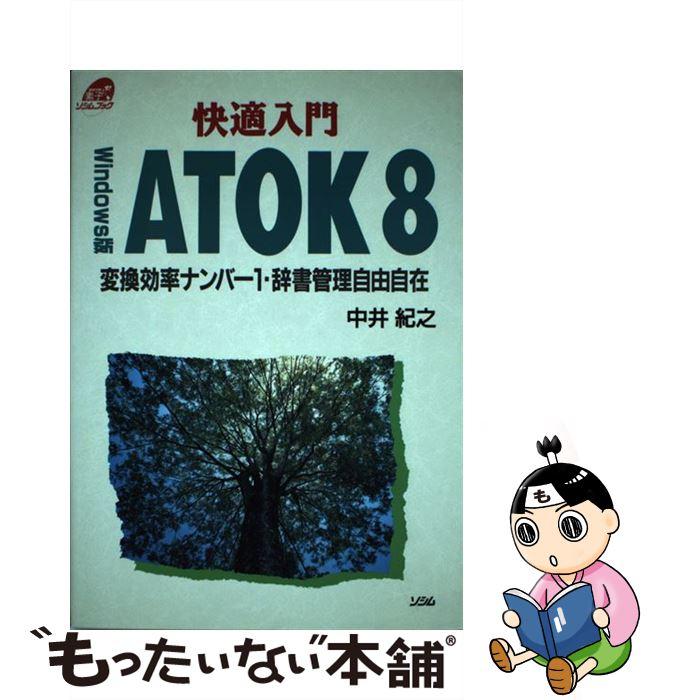 【中古】 快適入門ATOK8 Windows版 / 中井 紀之 / ソシム [単行本]【メール便送料無料】【あす楽対応】