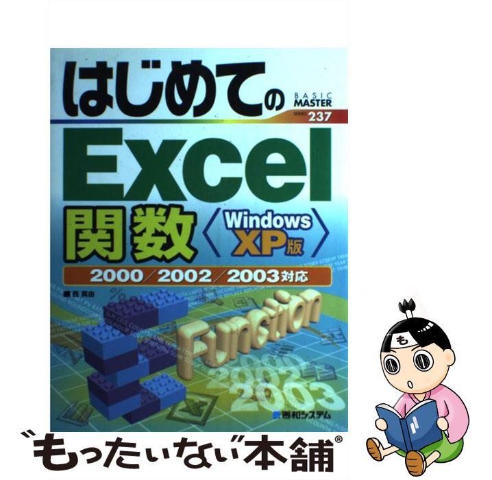 【中古】 はじめてのExcel関数 Windows XP版 2000/2002/200 / 西 真由 / 秀和システム [単行本]【メール便送料無料】【あす楽対応】