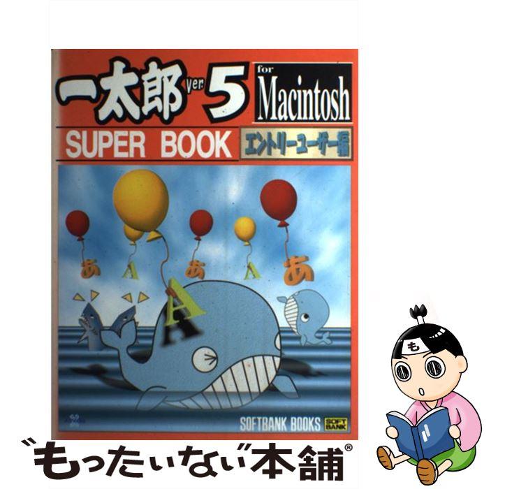 【中古】 一太郎Ver.5 for Macintosh super book エントリーユーザー編 / エクスメディア / ソフトバンクク [単行本]【メール便送料無料】【あす楽対応】