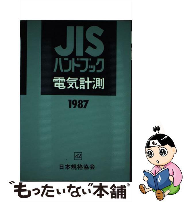 【中古】 JISハンドブック 電気計測 1987 / 日本規格協会 / 日本規格協会 [単行本]【メール便送料無料】【あす楽対応】