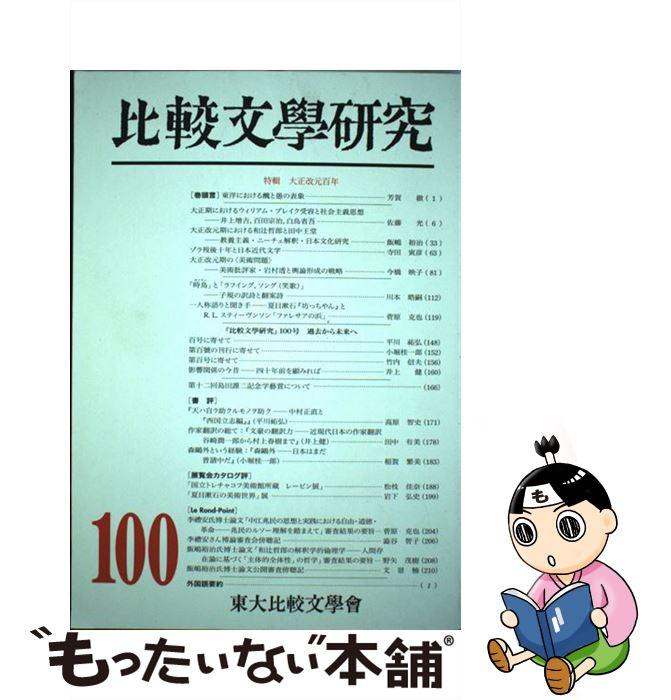 【中古】 比較文學研究 第100號 / すずさわ書店 [単行本]【メール便送料無料】【あす楽対応】