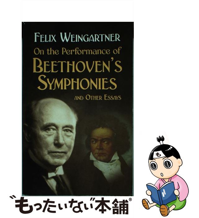 【中古】 ON THE PERFORMANCE OF BEETHOVEN'S SYMPHO / Felix Weingartner / Dover Publications [ペーパーバック]【メール便送料無料】【あす楽対応】