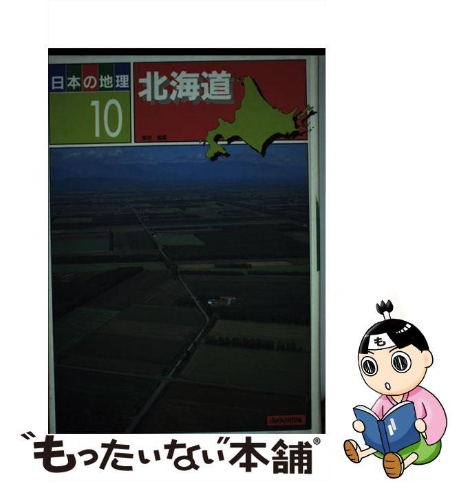 【中古】 日本の地理 10 / 「日本の地理」編集委員会 / あゆみ出版 [単行本]【メール便送料無料】【あす楽対応】