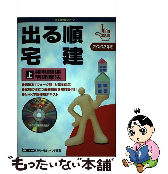 メール便送料無料 通常24時間以内出荷 中古 出る順宅建 2002年版 単行本 東京リーガルマインドLEC総合研究所宅建試験部 毎日激安特売で 営業中です 東京リーガルマインド 上 あす楽対応 返品不可