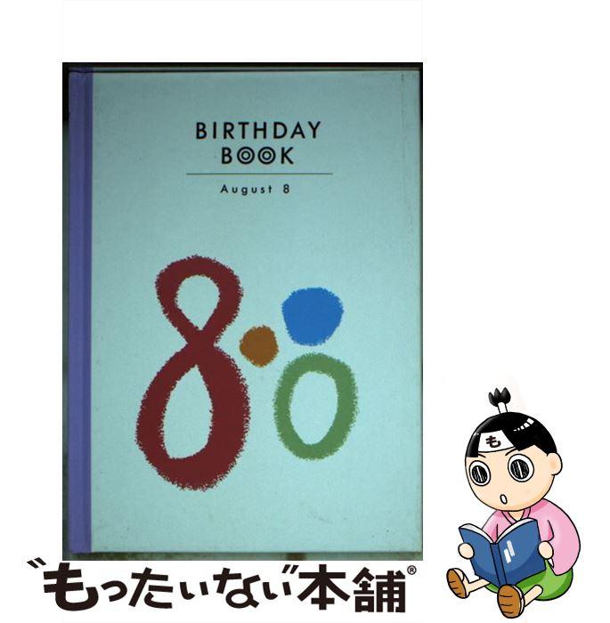 メール便送料無料 通常24時間以内出荷 18%OFF 国際ブランド 中古 Birthday book あす楽対応 同朋舎出版 単行本 8月8日