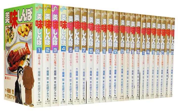 【漫画全巻セット】【中古】美味しんぼ <1~110巻> 花咲アキラ