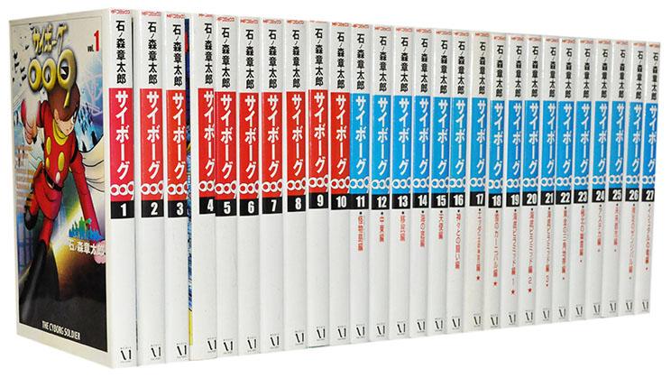 【漫画全巻セット】【中古】サイボーグ009 <1~36巻完結> 石ノ森章太郎