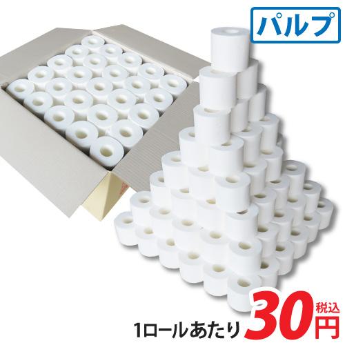 新品■送料無料■ トイレットペーパー バラ100ロール入 送料無料 年間定番 ☆2級品パルプ☆