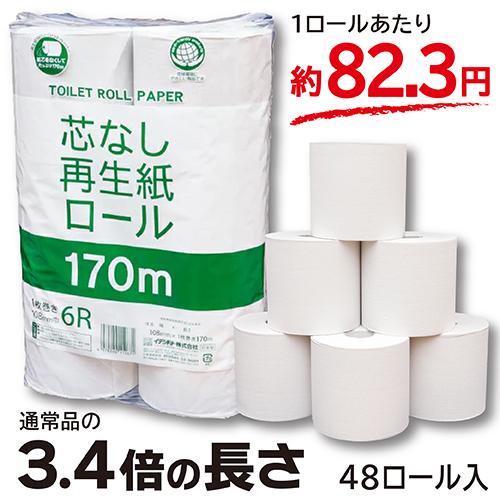 限定モデル トイレットペーパー 計48ロール入 芯なしロング 通常の3.4倍 芯なしロング☆170m6R☆トイレットペーパー 新作