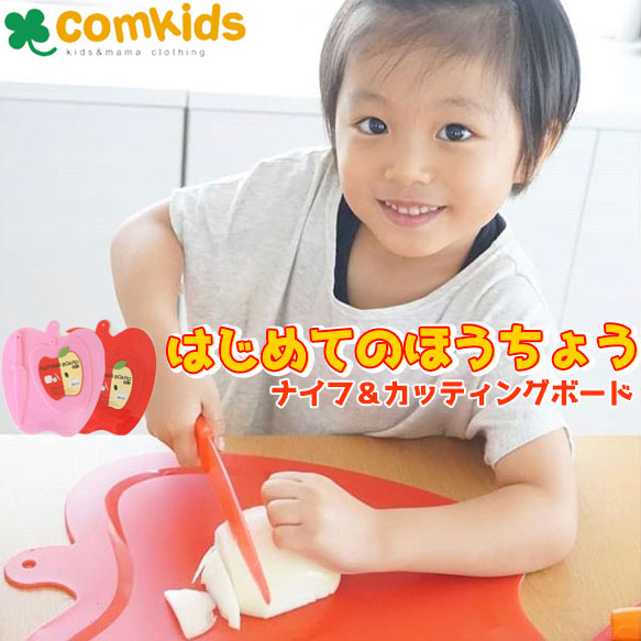 Child kitchen knife knife & cutting board set (kitchen knife (child kitchen  knife) kids food education for the child)