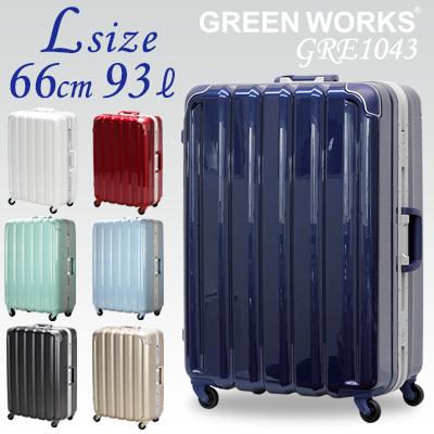 スーツケース ≪GRE1043≫ 66cmLサイズ MAX157cm 無料受託手荷物最大サイズGREEN WORKS