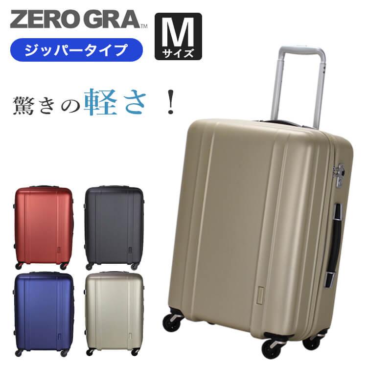 スーツケース Mサイズ 超軽量 ファスナータイプ 日乃本キャスター 静音 TSAロック付き 1年保証付き シフレ ZEROGRA ZER2088-56