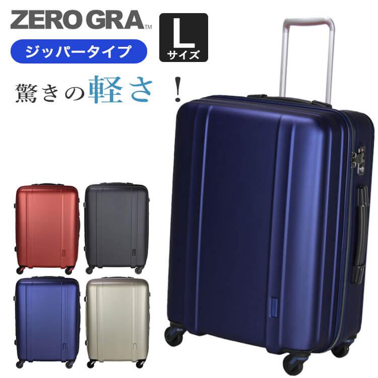スーツケース Lサイズ 超軽量 ファスナータイプ 日乃本キャスター 静音 TSAロック付き 1年保証付き シフレ ZEROGRA ZER2088-66