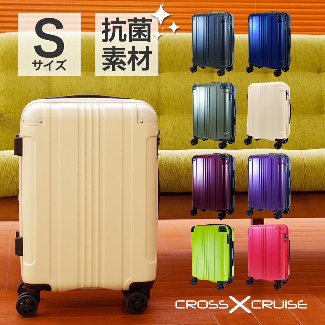 スーツケース 機内持ち込み Sサイズ 抗菌 軽量 ネット販売限定モデル ギフト プレゼント 頑強 ジッパータイプ 2泊3日 気質アップ 1泊2日 人気海外一番 XCR2247-47 TSAロック ポリカーボネート100% シフレ 国内旅行