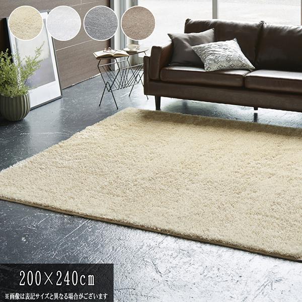送料無料 ラグ 200×240cm ベージュ カーペット ラグマット 絨毯 長方形 日本製 オールシーズン すべり止め 滑り止め リビングマット ソファー前マット ベッド横 おしゃれ 北欧 シンプル カジュアル 無地 高級感