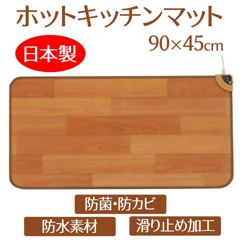 Sugiyama ホットキッチンマット NA-151KM 10点