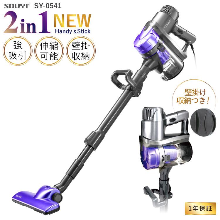 2in1サイクロン掃除機 壁掛け スティックタイプ コード式 SY-0541【大掃除】 パープル 4点