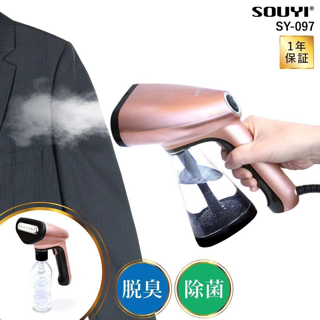 衣類スチーマー SY-097 8点