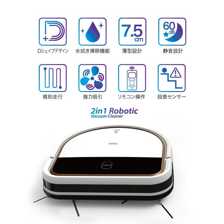 2in1ロボット掃除機 Dタイプ 薄型 水拭き SY-111【大掃除】 4点