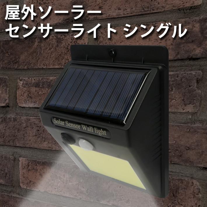 販売 ソーラーセンサーライトシングル 爆安 12点セット