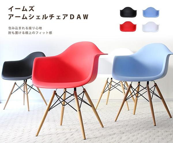 ダイニングチェア 1脚 食卓椅子 椅子 イス いす デザイナーズ イームズ アームシェルチェアDAW リプロダクト おしゃれ 北欧 モダン ミッドセンチュリー レトロ