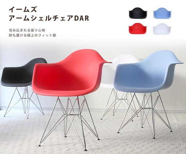 ダイニングチェア 1脚 食卓椅子 椅子 イス いす デザイナーズ イームズ アームシェルチェア DAR エッフェルベース おしゃれ 北欧 モダン ミッドセンチュリー レトロ