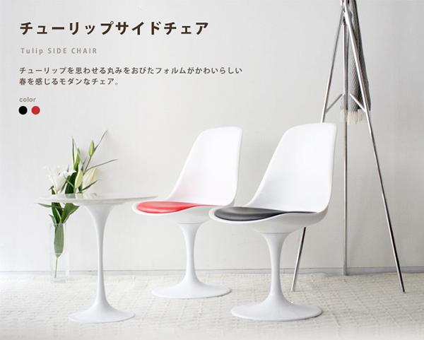 ダイニングチェア 1脚 食卓椅子 椅子 イス いす デザイナーズ チューリップチェア おしゃれ 北欧 モダン ミッドセンチュリー レトロ