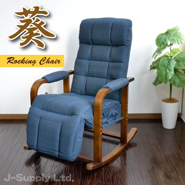 送料無料 ロッキングチェアー リクライニングチェア ダークブルー パーソナルチェア 1人掛け リラックスチェア 木製 アームチェア ハイバック チェア チェアー 椅子 イス ソファー 父の日 母の日
