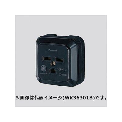 事務所 工場などの屋内で使用してください パナソニック 露出3Pコンセント 250V ブラック 買い物 15A WK1315 男女兼用