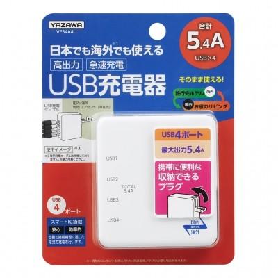 【海外旅行・トラベルにおすすめ】国内海外兼用USBアダプター 4ポート 5.4A VF54A4U