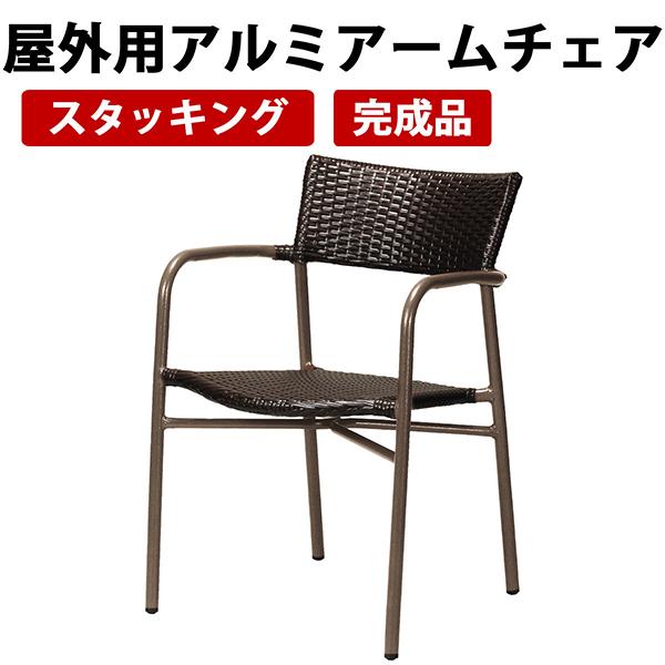 送料無料 屋外用アルミアームチェア ガーデンエクステリア 椅子 アルミチェアー いす ダイニングチェア 屋外 アウトドア ガーデン テラス ベランダ スタッキング シンプル