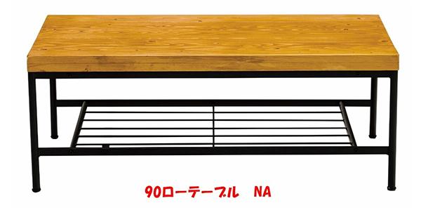 送料無料 ローテーブル 無垢材 アイアン 幅90cm センターテーブル ナチュラル かっこいい リビングテーブル 作業台 机 おしゃれ 西海岸 ブルックリン インダストリアル 男前インテリア