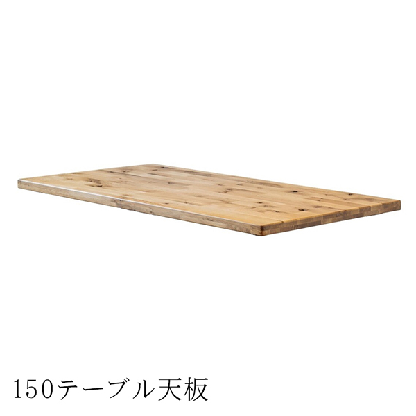 送料無料 150cm テーブル天板 NA 天板のみ ダイニングテーブル 木製 オーク おしゃれ 高級感
