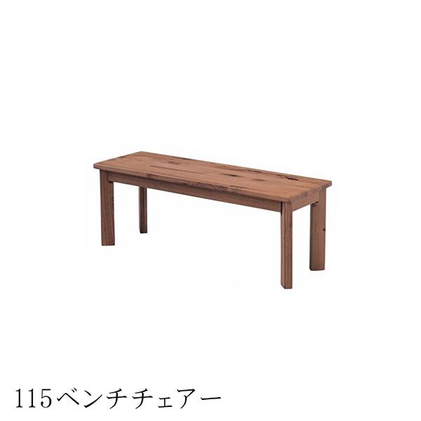送料無料 115cm ベンチチェアー BR ダイニングベンチ 木製 2人掛け いす 椅子 イス 食卓椅子 おしゃれ モダン