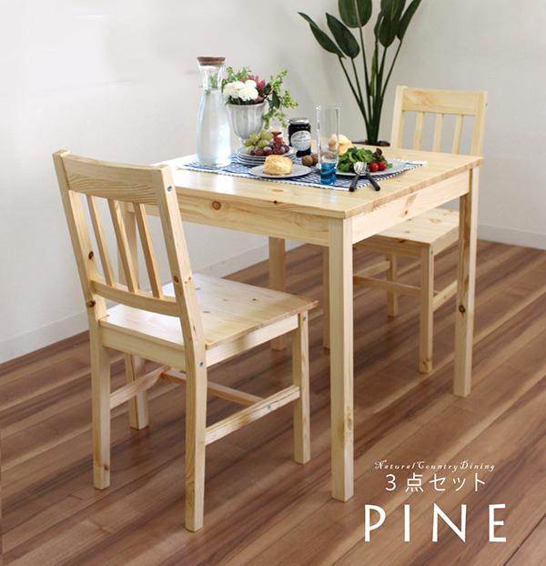 送料無料 ダイニング3点セット ダイニングテーブルセット 2人 2人掛け 幅75cm パイン 木目 木製 テーブル チェアー 2脚セット 机 作業台 椅子 食卓テーブル コンパクト 北欧 ナチュラルテイスト おしゃれ