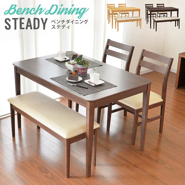 送料無料 ダイニングベンチ4点セット 木目 幅120cm ダイニングテーブルセット 4人 4人掛け 木製 テーブル チェアー ベンチ 机 作業台 椅子 食卓テーブル 北欧 ナチュラル おしゃれ ステディ