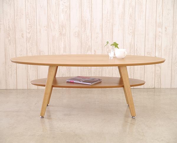 カフェ センターテーブル 幅120 ローテーブル リビングテーブル 棚付き ウォルナット LT-オーバル ナチュラル おしゃれ デザイン 作業台 机 木目 北欧 モダン 高級感