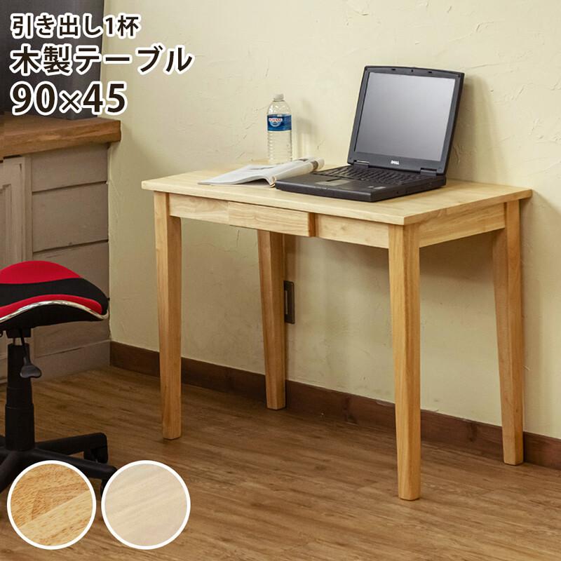 送料無料 木製テーブル デスク 90x45cm 引き出し付き パソコンデスク PCデスク 作業机 ワークデスク OAデスク オフィスデスク 学習机 おしゃれ 北欧 シンプル カウンタテーブル