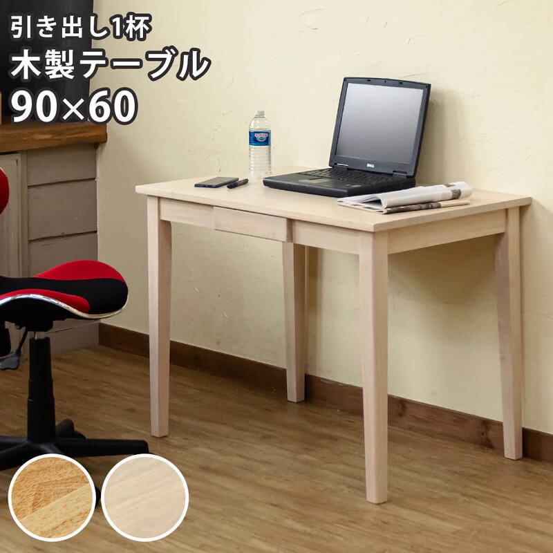 送料無料 木製テーブル デスク 90x60cm 引き出し付き パソコンデスク PCデスク 作業机 ワークデスク OAデスク オフィスデスク 学習机 おしゃれ 北欧 シンプル カウンタテーブル