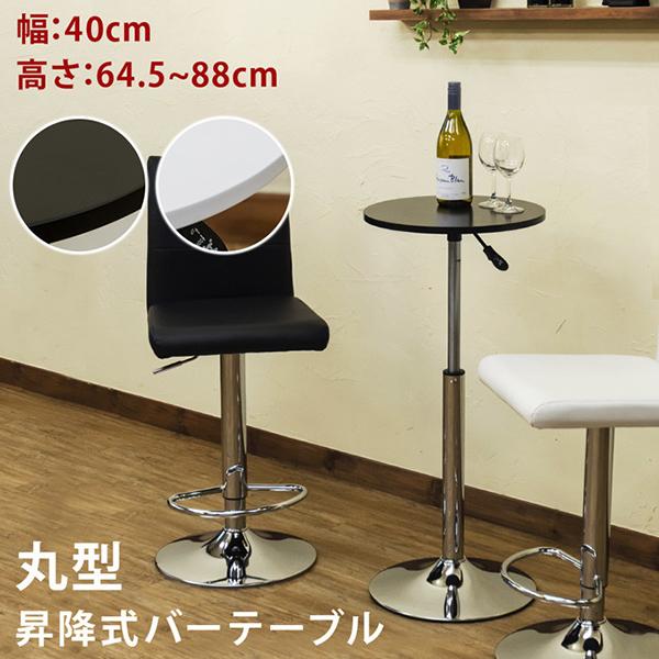 送料無料 カフェテーブル バーテーブル テーブル バーカウンター バー ハイテーブル 高さ調節 高さ調整 スチール  アンティーク ミッドセンチュリー