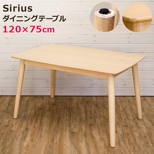 送料無料 ダイニングテーブル単品 Sirius ダイニングテーブル 120x75cm 木製 4人掛け 4人がけ 四人がけ 4人用 食卓テーブル 作業台 机 ダイニング テーブル シンプル おしゃれ 北欧 かわいい ナチュラル