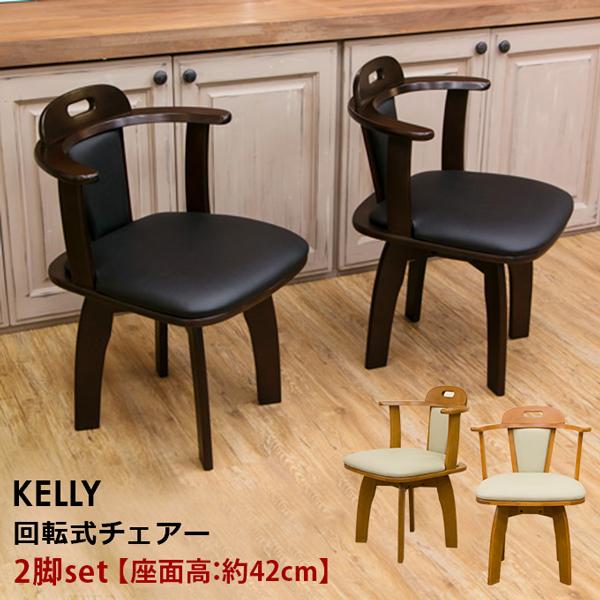 送料無料 回転式チェアー 2脚入り 2脚セット KELLY 回転椅子 回転チェア ダイニング 食卓椅子 イス 椅子 ダイニングチェアー チェアー レザー 合皮 ミッドセンチュリー モダン レトロ おしゃれ