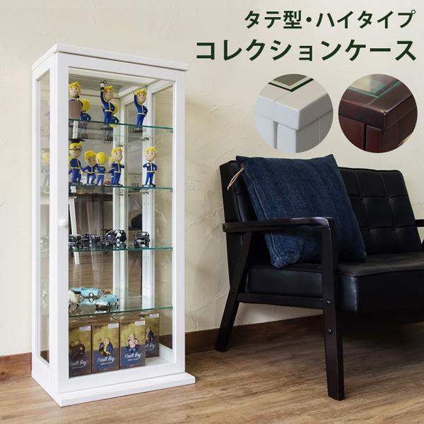 送料無料 コレクションケース タテ型 ハイタイプ コレクションラック ディスプレイラック ガラスケース 収納ラック ディスプレイケース フィギュア アクセサリー シンプル