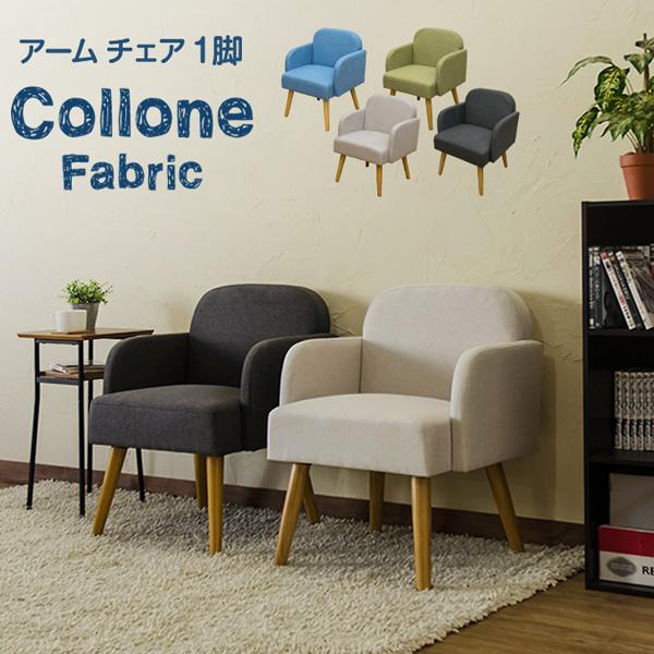 送料無料 アームチェア Collone Fabric ファブリック ダイニング 食卓椅子 イス 椅子 ダイニングチェア チェアー ミッドセンチュリー モダン レトロ 北欧 おしゃれ